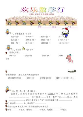 北师大版四年级上册数学期末试卷 (17).doc