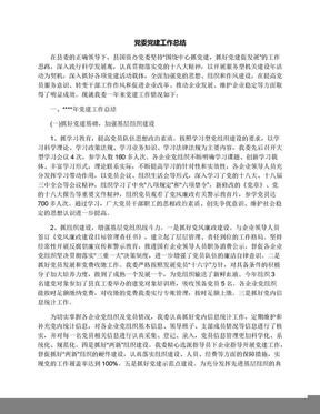党委党建工作总结.docx