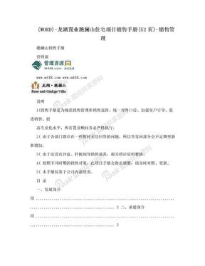 (WORD)-龙湖置业滟澜山住宅项目销售手册(52页)-销售管理.doc