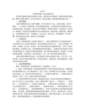 """""""法律进校园""""活动实施方案.doc"""