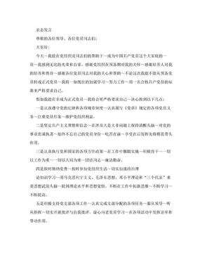 入党积极分子转预备党员表态发言.doc