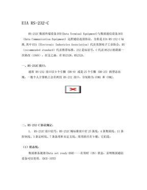 EIA标准详解 RS-232-C 详解.doc