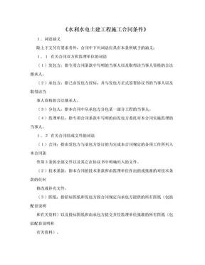 《水利水电土建工程施工合同条件》.doc