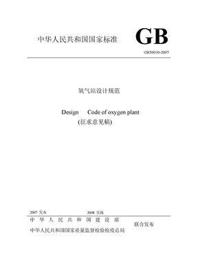 氧气站设计规范2007.doc