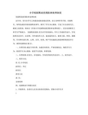 小学校园欺凌的预防和处理制度.doc