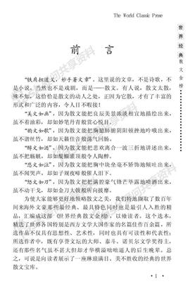 世界经典散文金榜.pdf
