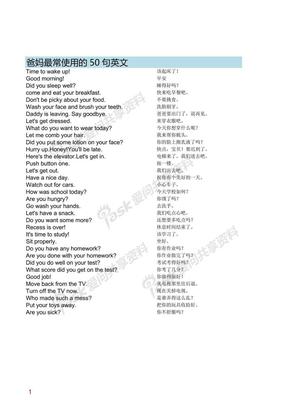 美国家庭万用亲子英文英语8000句.pdf