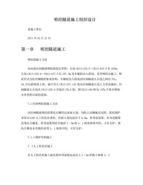 明挖隧道施工组织设计.doc