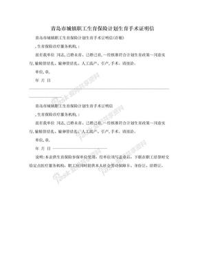 青岛市城镇职工生育保险计划生育手术证明信.doc