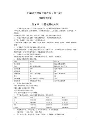 汇编语言卜艳萍(第二版)习题答案.doc