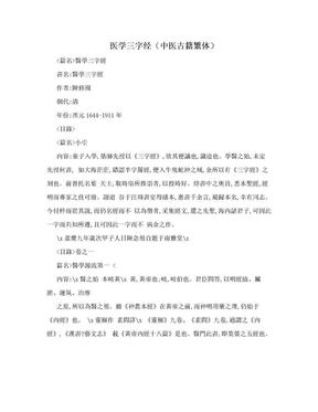 医学三字经(中医古籍繁体).doc