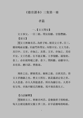 二十四孝(男德篇2).doc