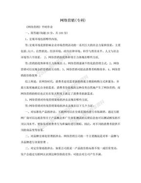 网络营销(专科).doc
