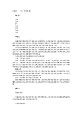 佐杂谱 清 李庚乾辑.doc