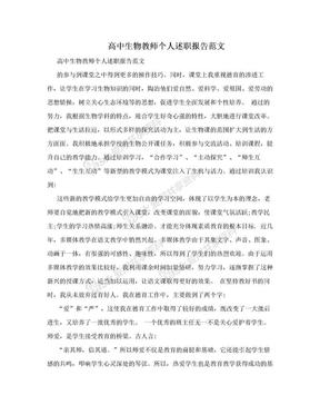 高中生物教师个人述职报告范文.doc