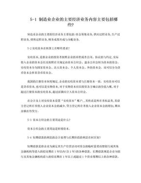 基础会计作业.doc