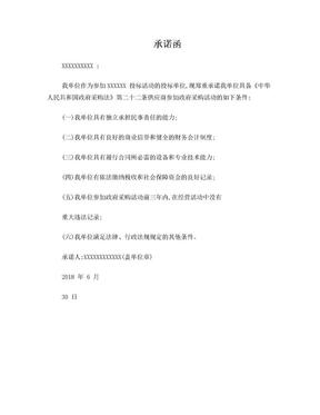 《中华人民共和国政府采购法》第二十二条承诺书.doc