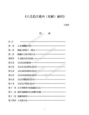 王虎应-六爻趋吉化解密传.doc