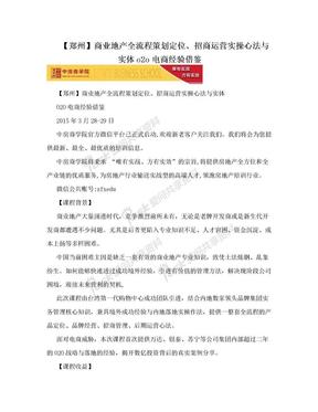 【郑州】商业地产全流程策划定位、招商运营实操心法与实体o2o电商经验借鉴.doc