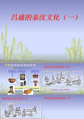 第16课 昌盛的秦汉文化一.ppt