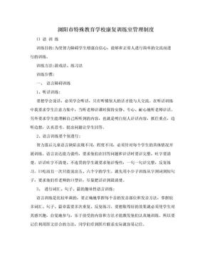 浏阳市特殊教育学校康复训练室管理制度.doc