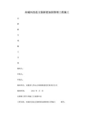 石拱桥工程施工方案.doc