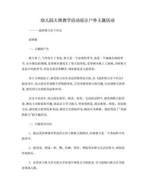幼儿园大班教学活动设计户外主题活动.doc