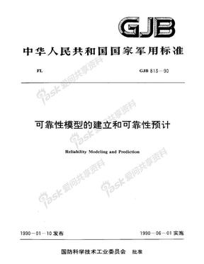 可靠性模型的建立和可靠性预计.pdf
