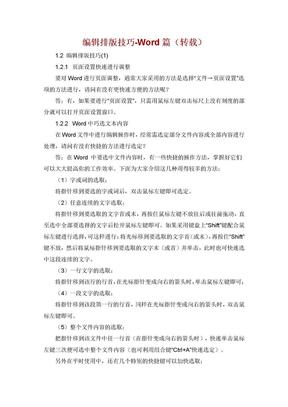 Word编辑排版技巧.doc