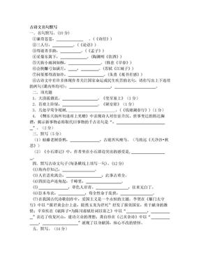 古诗文名句默写.doc