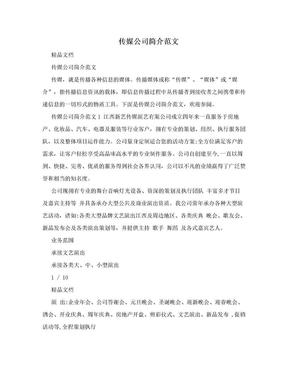 传媒公司简介范文.doc