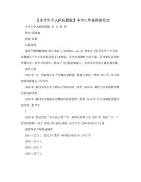 【小学生个人简历模板】小学生毕业简历范文.doc