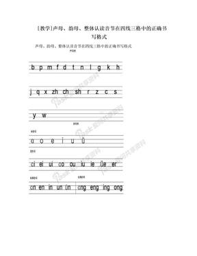 [教学]声母、韵母、整体认读音节在四线三格中的正确书写格式.doc