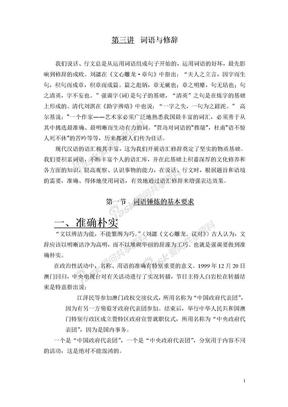 《修辞学》第三章 词汇与修辞.doc