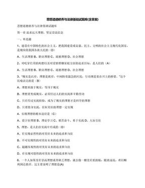 思想道德修养与法律基础试题库(含答案).docx