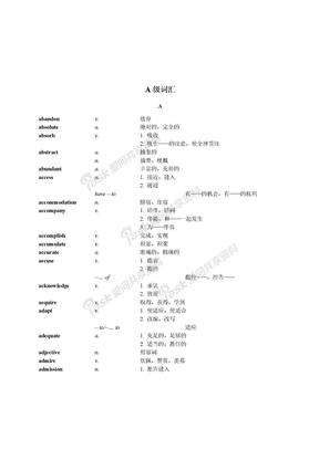高职高专教育英语课程基本要求(A级)词汇部分.doc