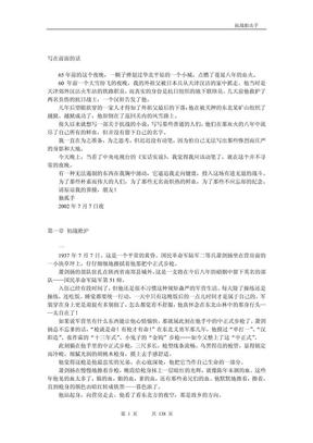 抗战狙击手.pdf