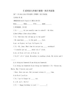 仁爱英语七年级下册第一次月考试卷.doc