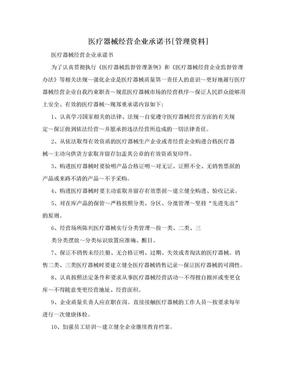 医疗器械经营企业承诺书[管理资料].doc