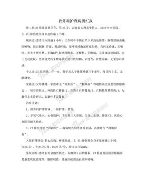 普外科护理病历汇报.doc