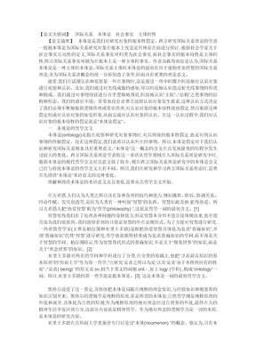 国际关系本体论分析.doc