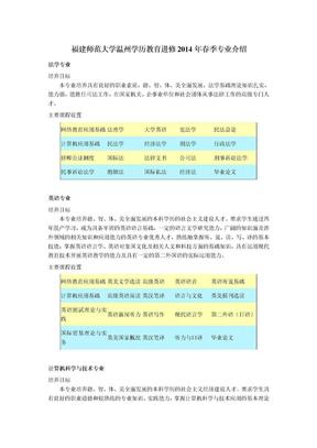 温州学历教育进修中心福建师范大学2014年春季专业简介.doc