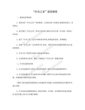 """""""妇女之家""""标准化建设十项制度.doc"""