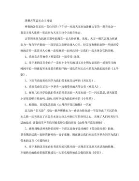 泽雅古筝音乐会主持稿.doc