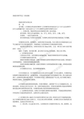 普通生物学.doc
