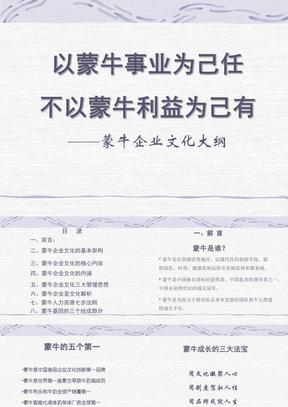 案例1:蒙牛的MI——企业文化手册