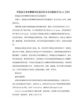 智能温室番茄椰糠基质栽培技术及问题探讨[Word文档].doc