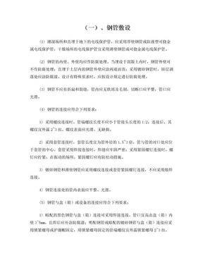 钢管敷设施工方案.doc