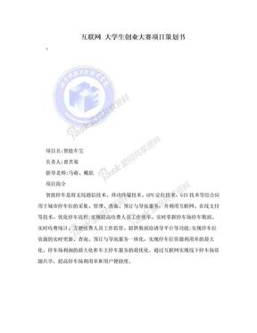 互联网 大学生创业大赛项目策划书.doc