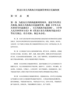 黑龙江省公共机构合同能源管理项目实施细则.doc
